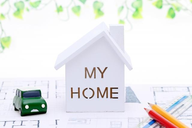 戸建のマイホームを購入する際の注意点をブログから学ぼう