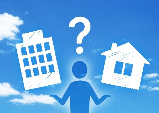 新築と中古どちらがいい?マンションと一戸建てを比較!